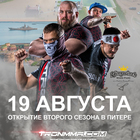 STRELKA ПИТЕР ВейкБорд станция KingWinch / 19 Августа 18:00
